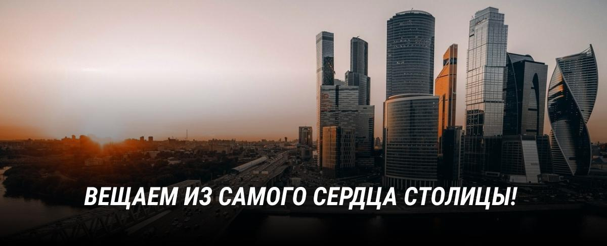 Вещаем из сердца столицы